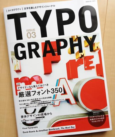 文字を楽しむデザインジャーナル TYPOGRAPHY 03