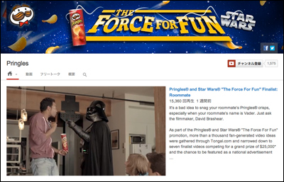 Star Wars and Pringles - The Force For Fun project