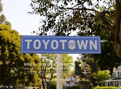 TOYOTOWN トヨタウン