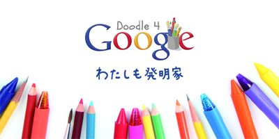 Doodle 4 Google 2013 - わたしも発明家
