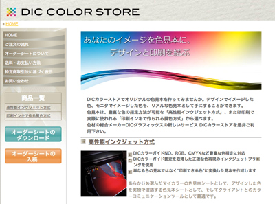 DIC COLOR STORE