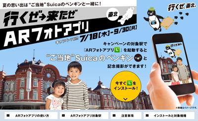 行くぜ→来たぜ ARフォトアプリ