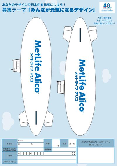 飛行船スヌーピーJ号デザインコンテスト