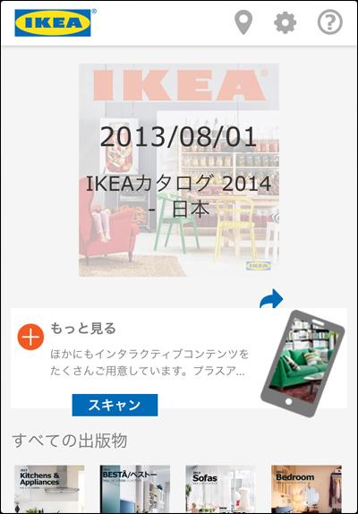 IKEAの2014年版カタログ