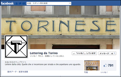 Lettering da Torino