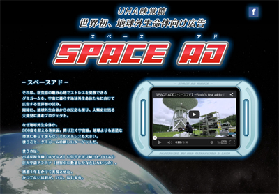 UHA味覚糖 SPACE AD