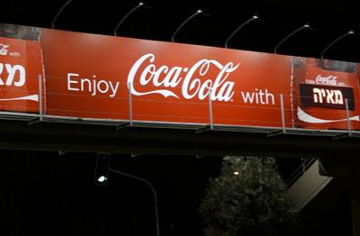 Coca-Cola Personal Road