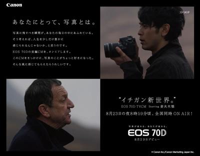 8月23日の夜8時59分頃に全国同時OA!EOS 70D TVCM  Starring 妻夫木聡「イチガン新世界。」