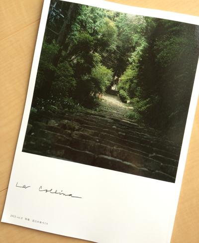 クラブハリエによる無料冊子「La Collina(ラ・コリーナ)」2013 vol.2
