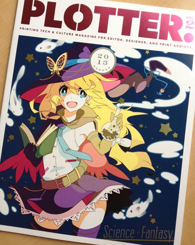 紙ラボさんによる、印刷をテーマにした同人雑誌「PLOTTER vol.02」