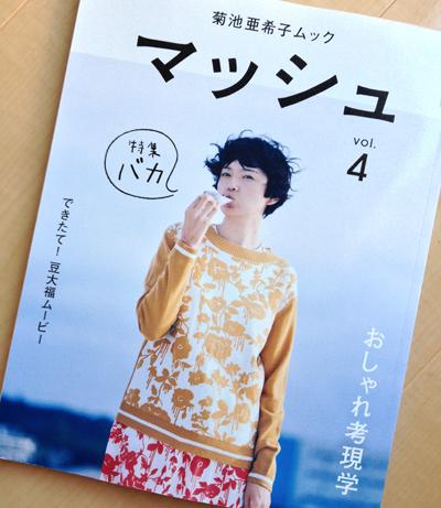 菊池亜希子ムック マッシュ VOL.4