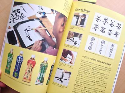 文字を楽しむデザインジャーナル TYPOGRAPHY 04