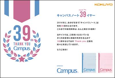 39Campus|コクヨ