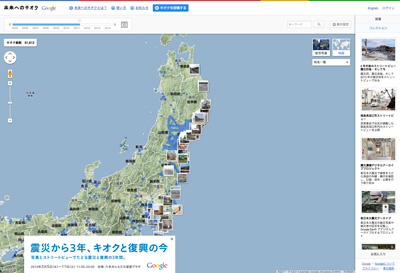 Google 未来へのキオク - 3 月 11 日。あの日から 3 年。