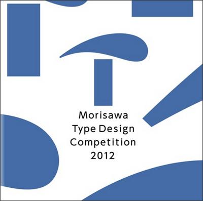 モリサワ タイプデザインコンペティション 2012 作品集