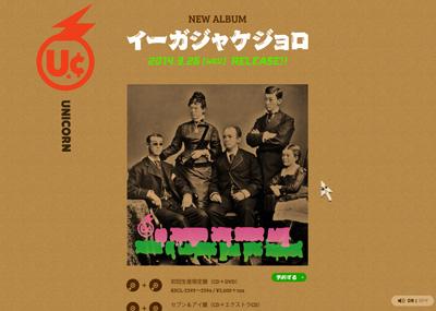 ユニコーン NEW ALBUM 「イーガジャケジョロ」特設サイト