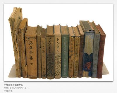 手塚治虫 - Google Cultural Institute