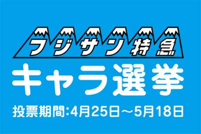 フジサン特急キャラ選挙 - 富士急行