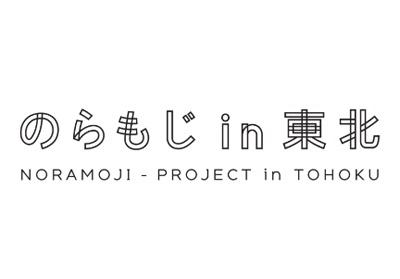 のらもじ in 東北 | Yahoo! JAPAN
