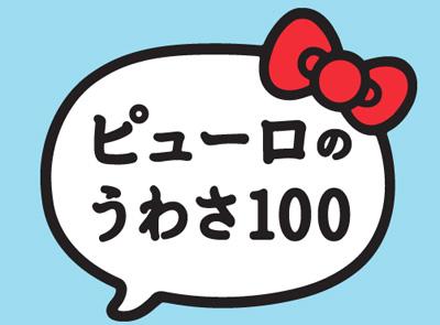 ピューロのうわさ 100