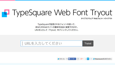TypeSquare Web Font Tryout