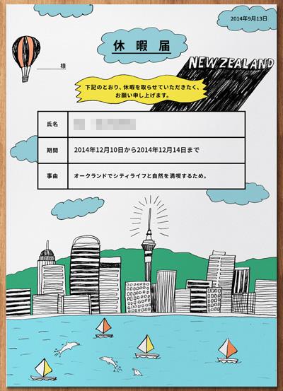 AIR NEW ZEALAND presents ニュージーランド専用休暇申請書