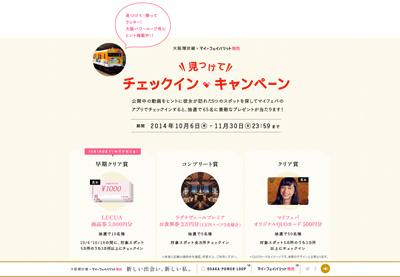 大阪環状線×マイ・フェイバリット関西 新しい出会い、新しい私。