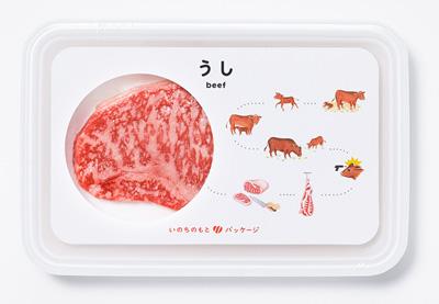 いのちのもとパッケージ | 味の素株式会社