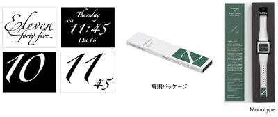 Monotypeシリーズ