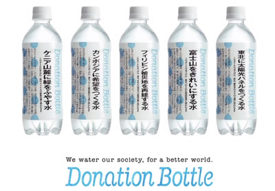 Donation Bottle