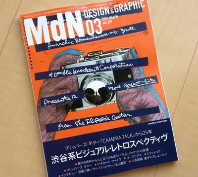 渋谷系ビジュアル・レトロスペクティブ|MdN vol.251