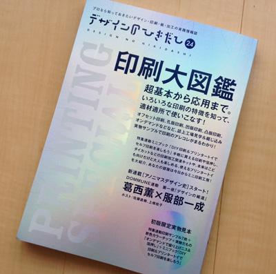 印刷大図鑑|デザインのひきだし 24