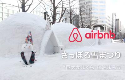 """Airbnb x さっぽろ雪まつり """"巨大かまくら""""に泊まろう"""