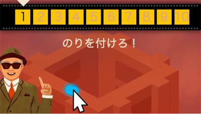 Google 特撮の神様 円谷英二生誕114周年を記念して、特撮ゲームができるロゴに!