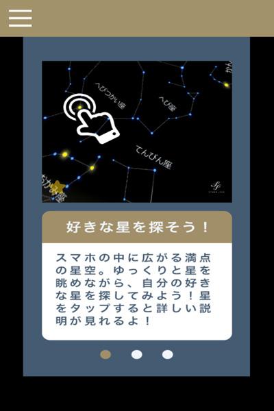 STARに願いを。