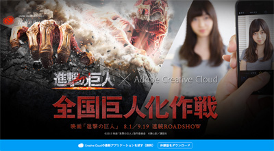 進撃の巨人×Adobe Creative Cloud