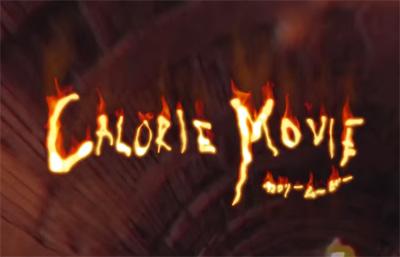 """""""Calorie Movie 映像でカロリーはどこまで消費できるか?"""