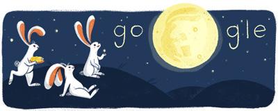 Google 中秋の名月と各国の中秋節、そしてグーグル17回目のバースデー!