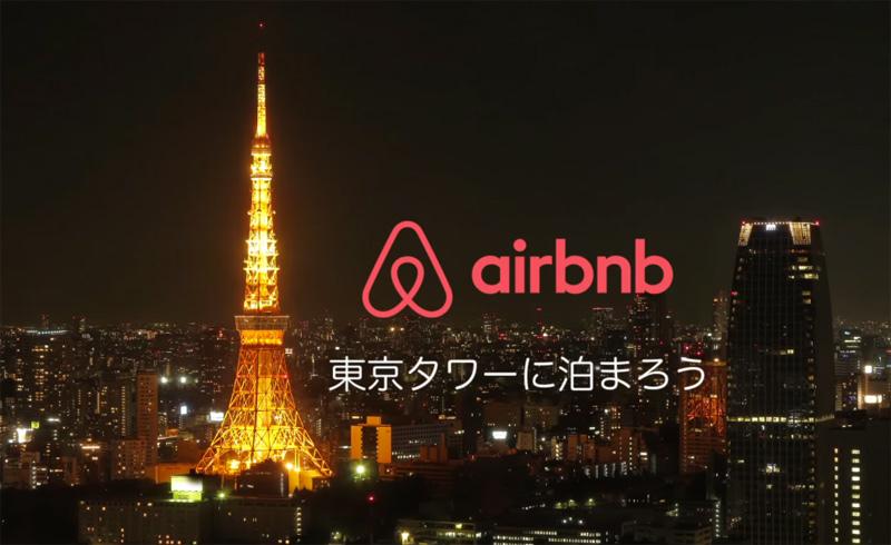 Airbnbで東京タワーの展望台に泊まろう!