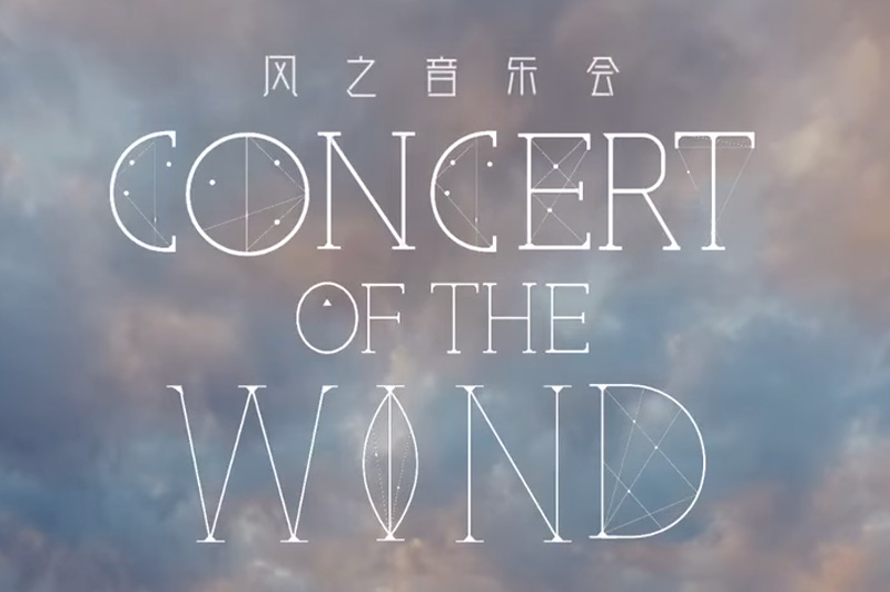 PAFC - Concert of the Wind