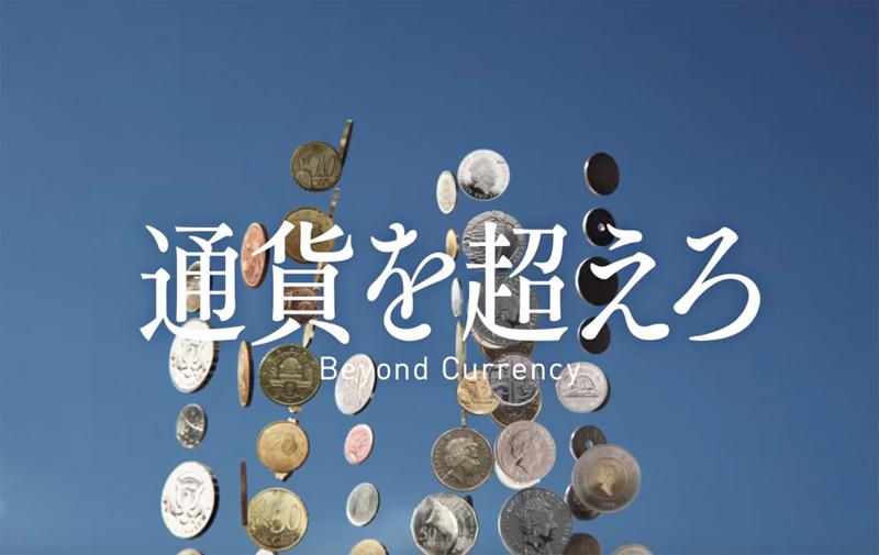 通貨を超えろ/Beyond Currency