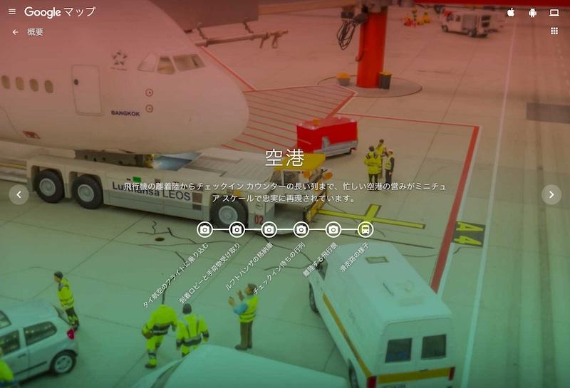 世界最大の鉄道模型ジオラマを体験しよう。 - Google マップ