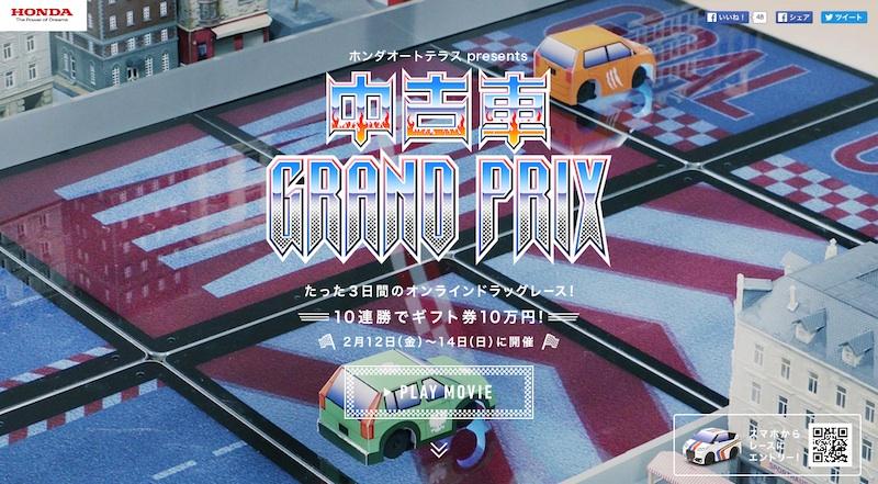 ホンダオートテラス presents 中古車グランプリ