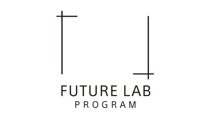 Future Lab Program(フューチャー・ラボ・プログラム)