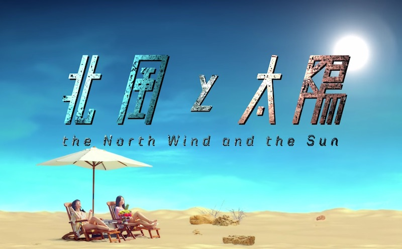 北風と太陽 THE MOVIE
