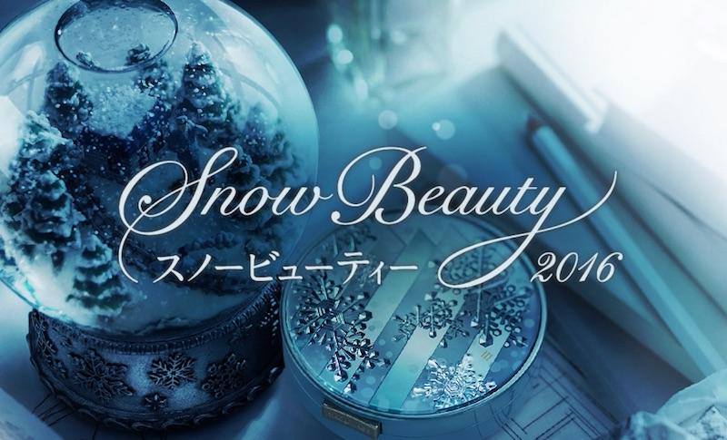 スノービューティー2016『逆さに降る雪』