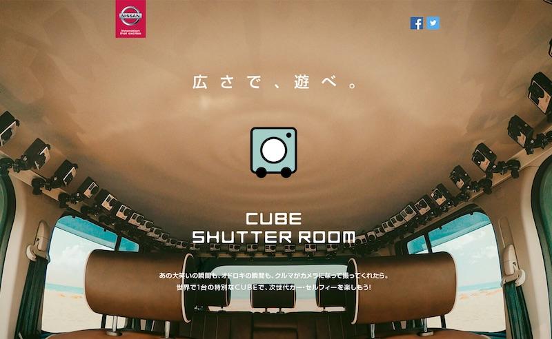CUBE SHUTTER ROOM