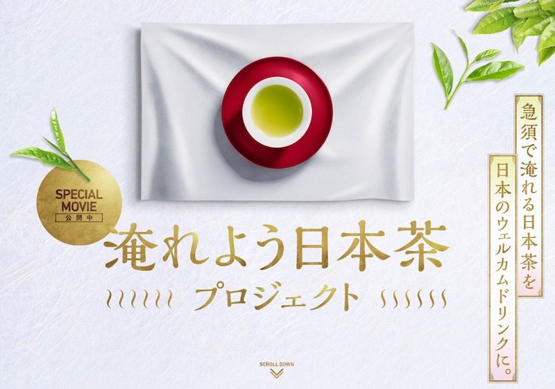 淹れよう日本茶プロジェクト | 急須で淹れる日本茶を日本のウェルカムドリンクに。