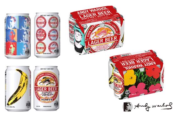 キリンラガービール アンディ・ウォーホルデザインパッケージ