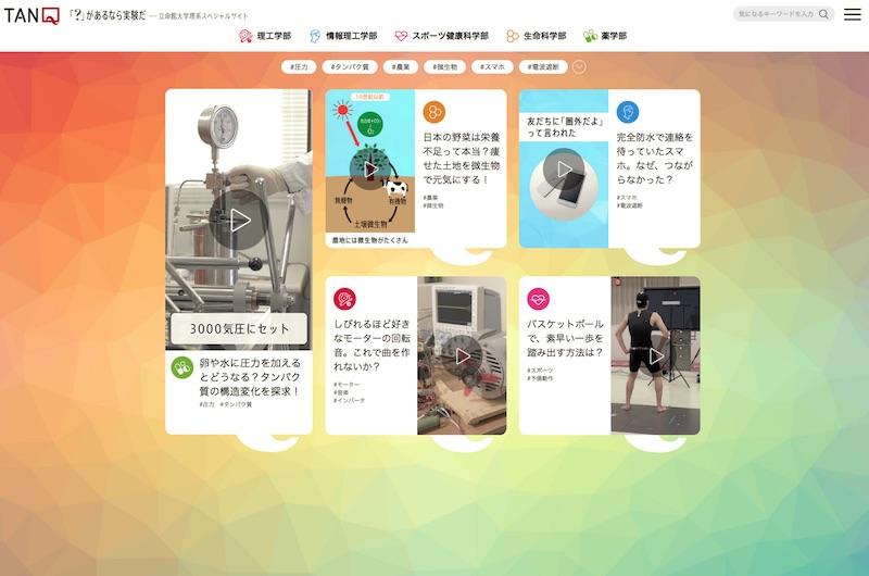TANQ | 立命館大学理系スペシャルサイト